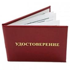 Бланки удостоверений по рабочим профессиям