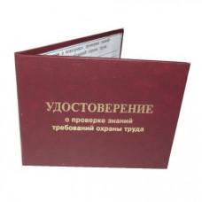 Бланки удостоверений о проверке знаний требований по охране труда