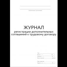 Журнал регистрации дополнительных соглашений к трудовому договору