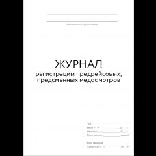 Журнал регистрации предрейсовых, предсменных медосмотров