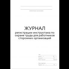 Журнал регистрации инструктажа по охране труда для работников сторонних организаций