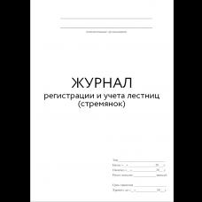 Журнал регистрации и учета лестниц (стремянок)