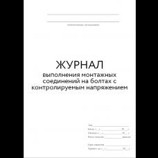 Журнал выполнения монтажных соединений на болтах с контролируемым напряжением