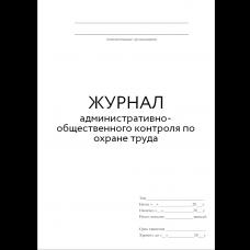 Журнал административно-общественного контроля по охране труда