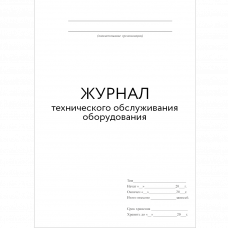 Журнал технического обслуживания оборудования