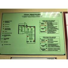 Планы эвакуации 400*300 мм