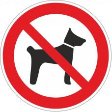 P14 Запрещается вход (проход) с животными (на плёнке)