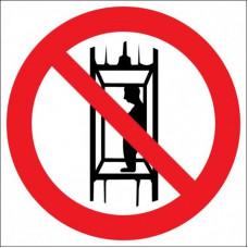 P13 Запрещается подъем, спуск людей по шахтному стволу (транспортировка) пассажиров (на плёнке)