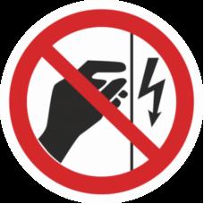 P09 Запрещается прикасаться. Корпус. (на плёнке)