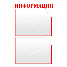 Информационный стенд 500*800мм (2 окна А3)