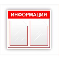 Информационный стенд 500* 450мм (2 окна А4)