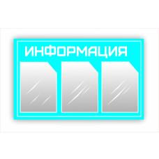 Информационный стенд 800*450мм (3 окна А4)