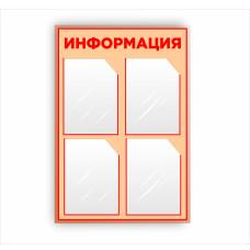 Информационный стенд 550*800мм (4 окна А4)