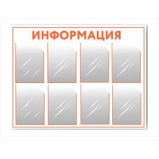 Информационный стенд 1050*800мм (8 окон А4)