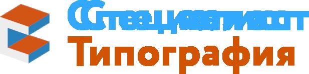 Типография Специалист